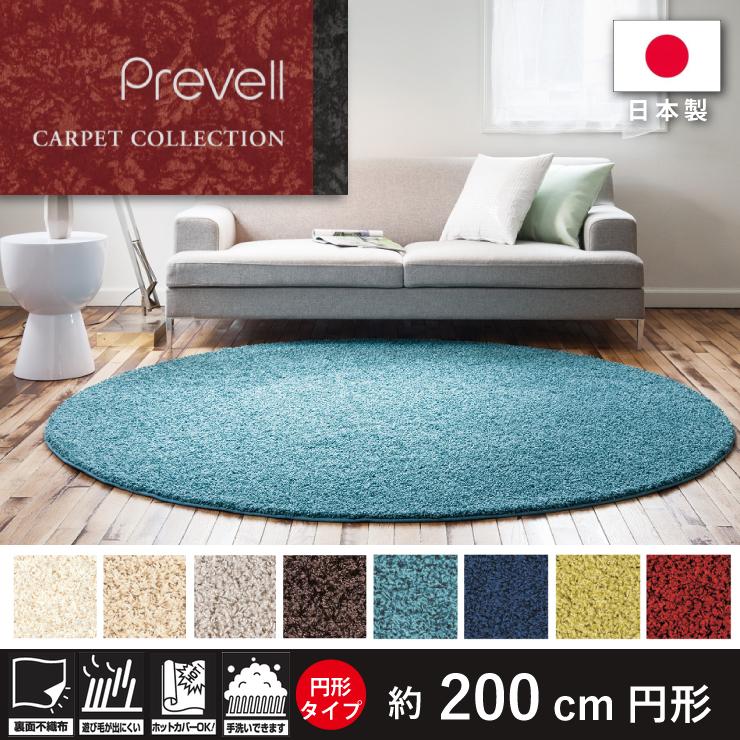 【送料無料】プレーベル  日本製高級ラグマット ジャスパー 200cm(円型)ホットカバー対応 遊び毛が出にくい 手洗いできます Prevell