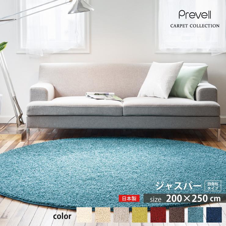 【月末限定クーポン!】【送料無料】プレーベル  日本製高級ラグマット ジャスパー 200cm×250cm(長方形タイプ)ホットカバー対応 遊び毛が出にくい 手洗いできます Prevell
