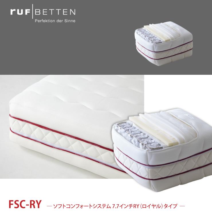 【受注生産】RUF ルフ| FSC-RY ― ソフトコンフォートシステム 7.7インチRY(ロイヤル)タイプ ― マットレス SK キング(2枚もの)サイズ