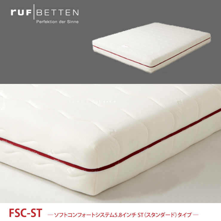 本店は 【受注生産】RUF(ルフ) マットレス FSC-ST ―ソフトコンフォートシステム5.8インチ ST(スタンダード)タイプ― SK キングサイズ 2枚もの, シューズランド 863ff954