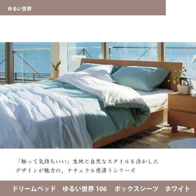 ドリームベッド dreambed | ゆるい世界 106 ボックスシーツ K2 キング2サイズ 綿100% ホワイト