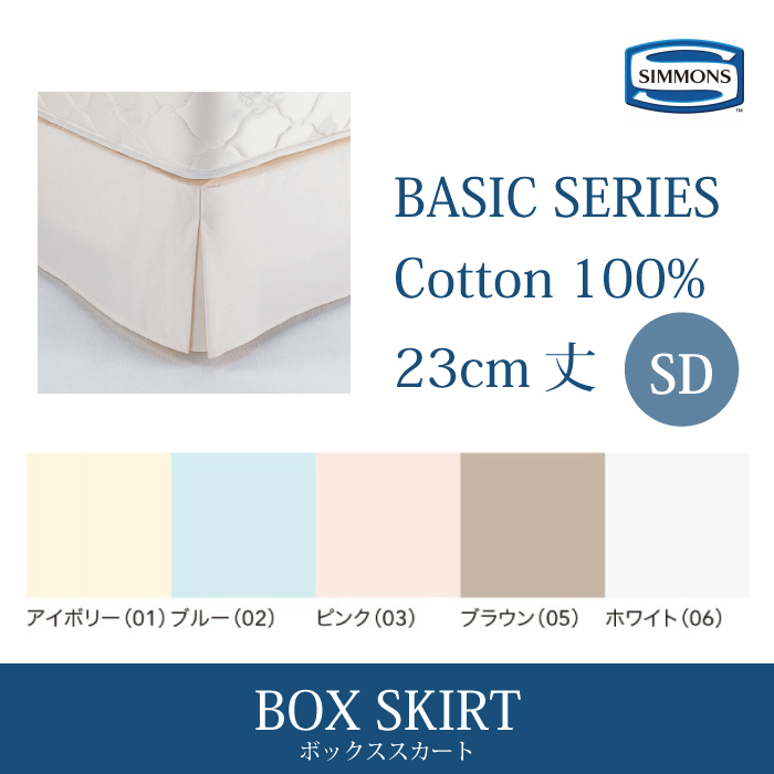 【送料無料】正規販売店【受注生産】シモンズ SIMMONS ボックススカート SD セミダブルサイズ 23cm丈 LF0803 ベーシックシリーズ