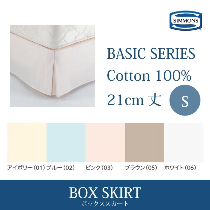 【送料無料】正規販売店【受注生産】シモンズ SIMMONS ボックススカート S シングルサイズ 21cm丈 LF0805 ベーシックシリーズ