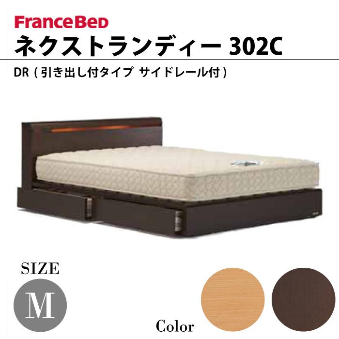 フランスベッド ネクストランディー 302C DR 引き出し付きタイプ M セミダブルサイズ ナチュラル/ウォールナット