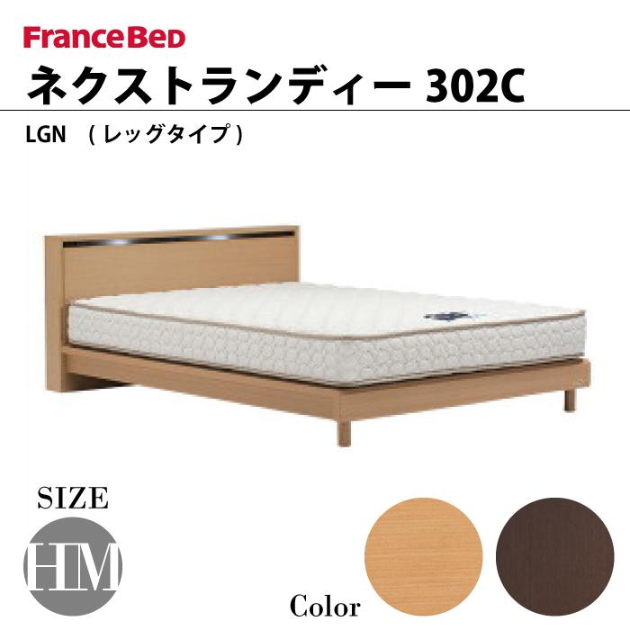 フランスベッド ネクストランディー 302C LG レッグタイプ HM ホテルセミダブルサイズ ナチュラル/ウォールナット