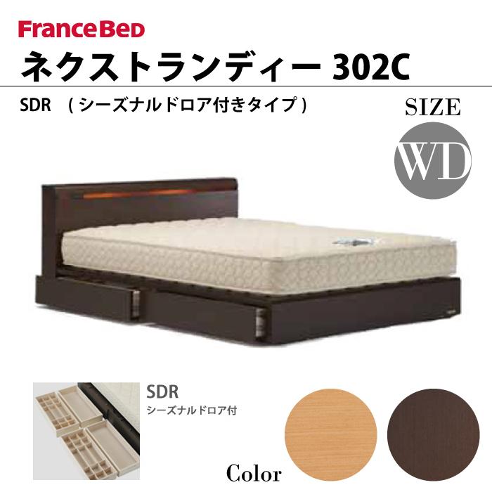 フランスベッド ネクストランディー 302C SDR シーズナルドロア付きタイプ WD ワイドダブルサイズ ナチュラル/ウォールナット