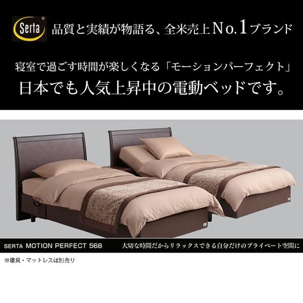 全米No.1ブランド サータ MOTION PERFECT 568 PS/SD 電動ベッドフレーム(フレームのみ) シングルサイズ ウォールナット材ヘッドボード