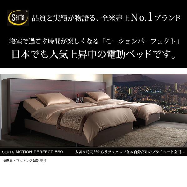 全米NO.1ブランド サータ MOTION PERFECT 569 PS/SD 電動ベッドフレーム(フレームのみ)シングルサイズ パープルウッド突板