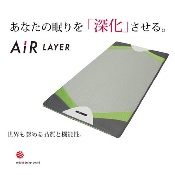 東京西川 エアーレイヤー オーバーレイ シングルサイズ ベーシック/ハード 快眠をサポート Air LAYER