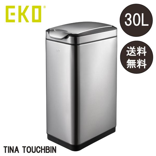 【送料無料】EKO ティナ タッチビン 30L ペール おしゃれ ステンレス製 分別 ゴミ箱