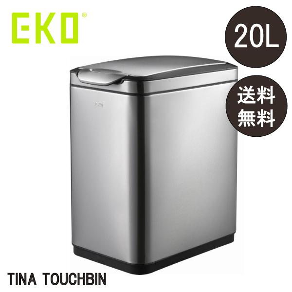 【送料無料】EKO ティナ タッチビン 20L ペール おしゃれ ステンレス製 分別 ゴミ箱
