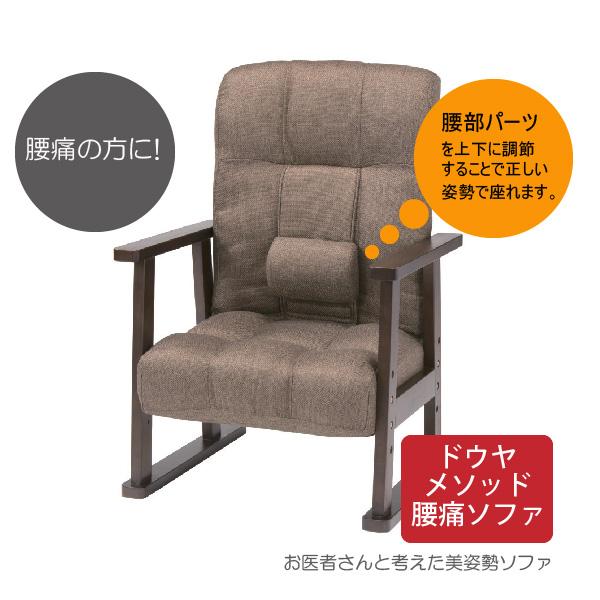 腰痛の方におすすめ!ドウヤメソッド お医者さんと考えた美姿勢高座椅子 KRS-ボルト ソファ 敬老の日 ギフト
