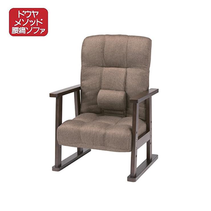 ドウヤメソッド お医者さんと考えた美姿勢高座椅子 KRS-ボルト ソファ 敬老の日 ギフト 腰痛の方におすすめ