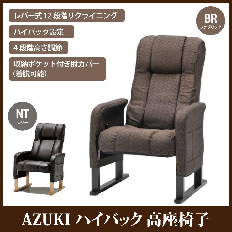 【マラソン限定ポイント超UP中!】AZUKI ハイバック高座椅子 ファブリック/レザー 高さ調節 レバー式 12段階リクライニング 収納ポケット付き肘カバー着脱可能 組み立て式 敬老の日 ギフト