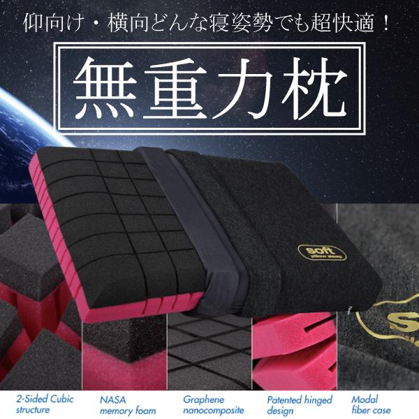 【送料無料】無重力枕 キューブス TheCubes 日本ポステック 仰向け 横寝 うつ伏せ寝 いびき防止 両面使用可能 かため やわらかめ 枕カバー付き 通気性 抗菌性