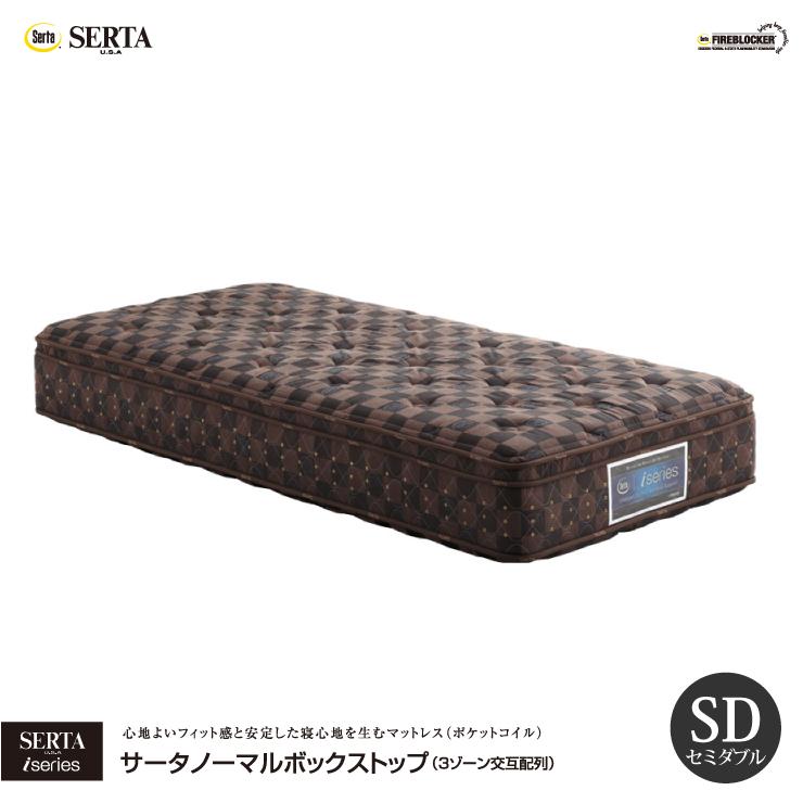 【受注生産】サータ マットレス|serta|ノーマルボックストップ SD セミダブルサイズ ポケットコイルマットレス 1トップ iseries サータ アイシリーズ