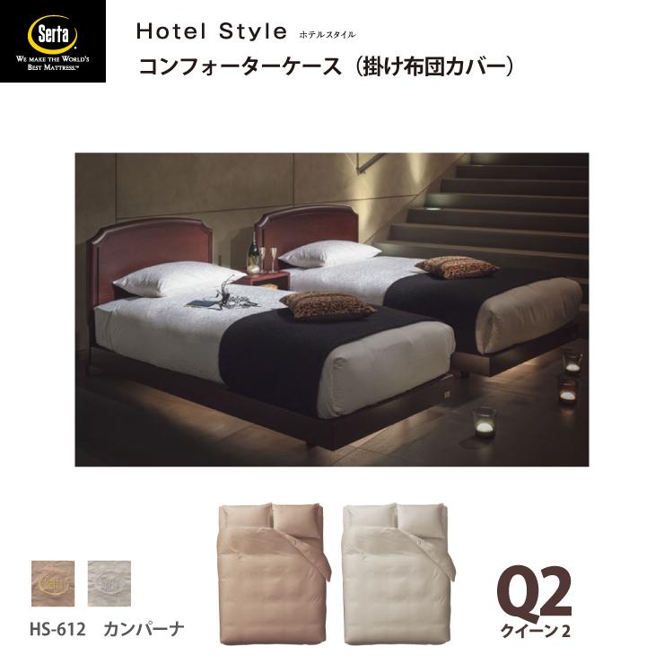 Serta サータ ホテルスタイル カンパーナ HS-612 コンフォーターケース Q2 クイーン2サイズ ブラウン グレー ブランドロゴ入り 綿100%ドリームベッド dreambed