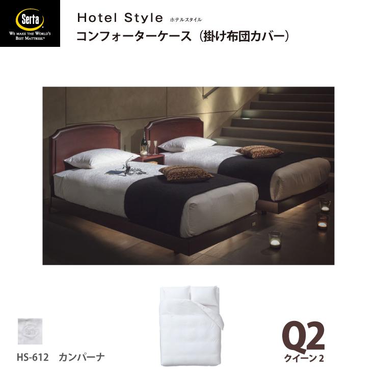 Serta サータ ホテルスタイル カンパーナ HS-612 コンフォーターケース Q2 クイーン2サイズ ホワイト ブランドロゴ入り 綿100%ドリームベッド dreambed