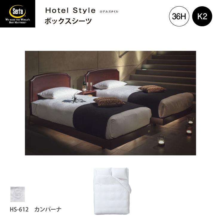 【受注生産】Serta サータ ホテルスタイル カンパーナ HS-612 ボックスシーツ K2 キング2サイズ マチ36 ホワイト ブランドロゴ入り 綿100%ドリームベッド dreambed