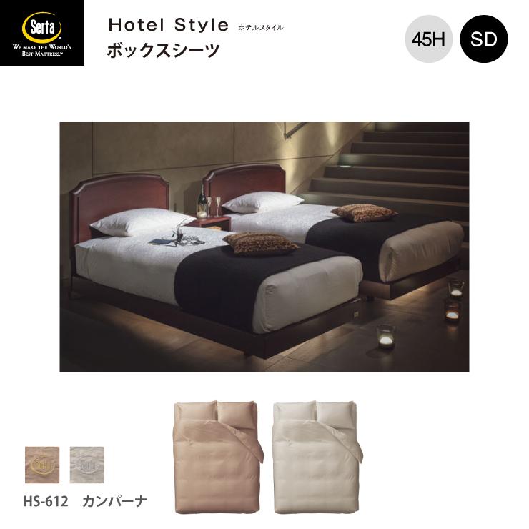 【受注生産】Serta サータ ホテルスタイル カンパーナ HS-612 ボックスシーツ SD セミダブルサイズ マチ45 ブラウン グレー ブランドロゴ入り 綿100%ドリームベッド dreambed