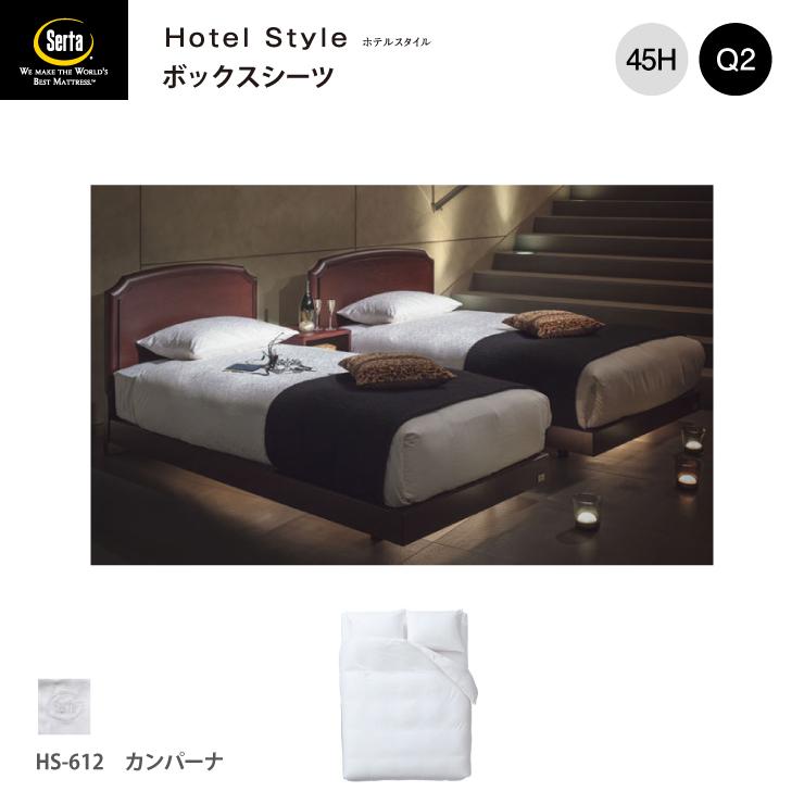 【受注生産】Serta サータ ホテルスタイル カンパーナ HS-612 ボックスシーツ Q2 クイーン2サイズ マチ45 ホワイト ブランドロゴ入り 綿100%ドリームベッド dreambed