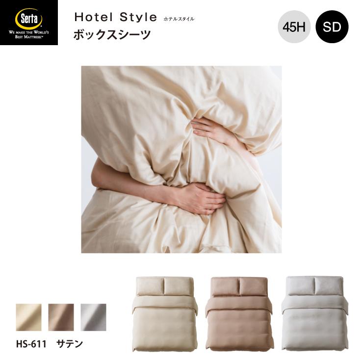 【受注生産】Serta サータ ホテルスタイル サテン HS-611 ボックスシーツ SD セミダブルサイズ マチ45cm ホワイト 綿100%ドリームベッド dreambed