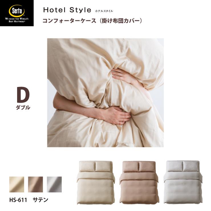 Serta サータ ホテルスタイル サテン HS-611 コンフォーターケース D ダブルサイズ ホワイト 綿100% 掛け布団カバー ドリームベッド dreambed