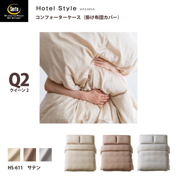 Serta サータ ホテルスタイル サテン HS-611 コンフォーターケース Q2 クィーン2サイズ ホワイト 綿100% 掛け布団カバー ドリームベッド dreambed