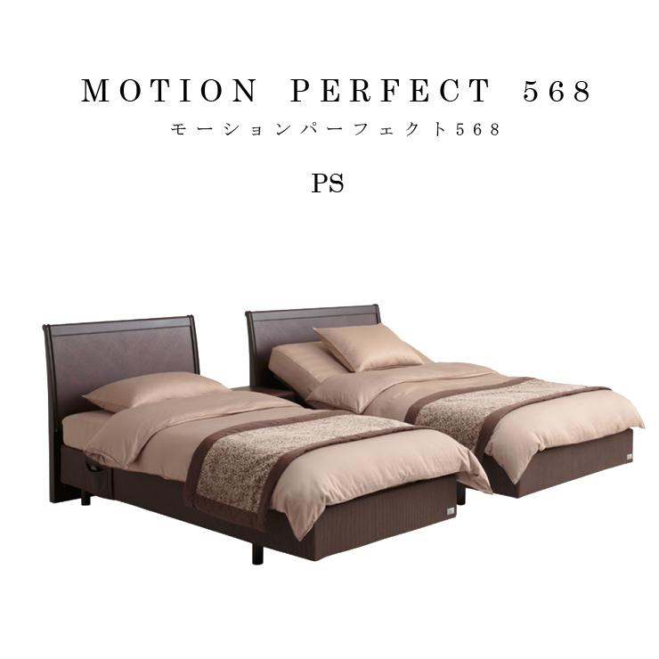 全米No.1ブランド サータ MOTION PERFECT 568 PS/SD 電動ベッドフレーム(フレームのみ) PSサイズ ウォールナット材ヘッドボード
