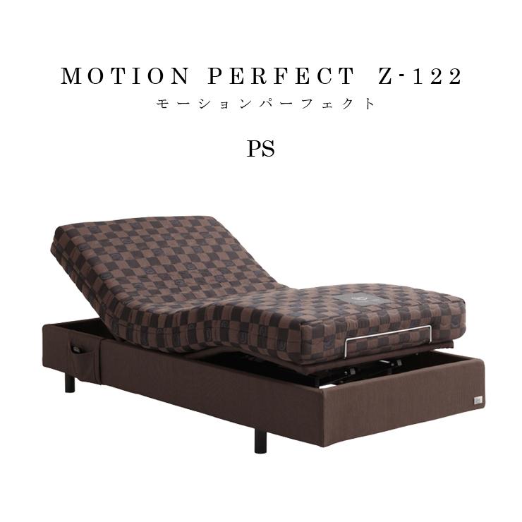 全米NO.1ブランド サータ MOTION PERFECT Z-122 ヘッドレスタイプ(フレームのみ)PSサイズ 電動ベッドフレーム