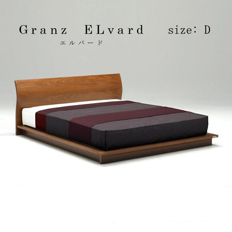 Granz | グランツ エルバード Elvard ベッドフレーム ダブルサイズ ロータイプ(ヘッドボード:フラットタイプ)