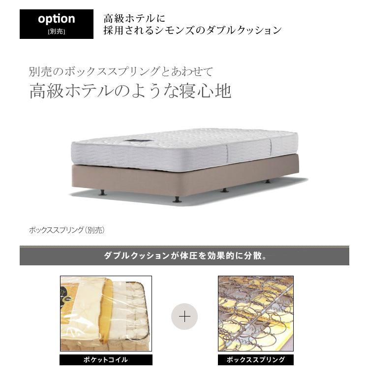 オプションボックススプリング別売り