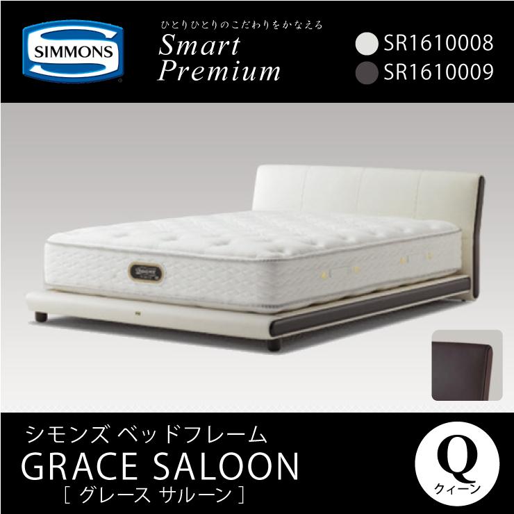 【送料無料】正規販売店 シモンズ グレースサルーン 本革ベッドフレーム Q クィーンサイズ ブラウン SR1610009/ホワイト SR1610008 (マットレス別売)【代引不可】SIMMONS GRACE SALOON Smart Premium
