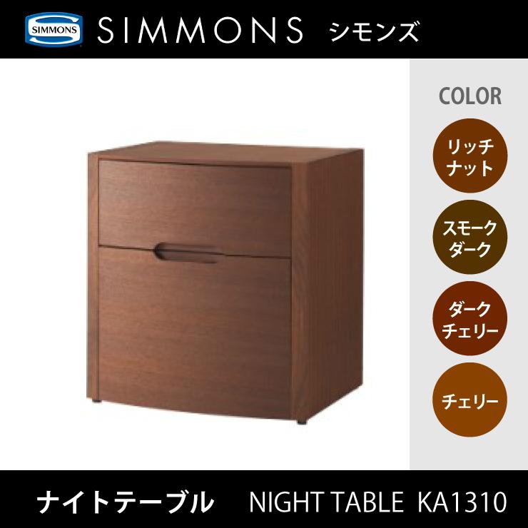 【送料無料】正規販売店 SIMMONS シモンズ ナイトテーブル   KA1310 エクゼクティブ リッチウォルナット チェリー