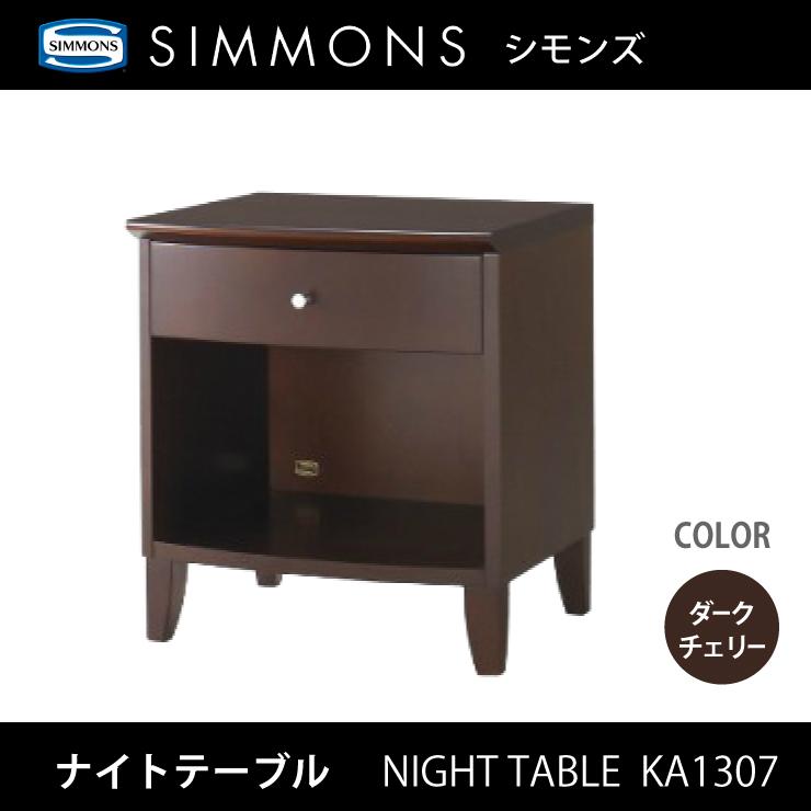 【送料無料】正規販売店 SIMMONS シモンズ ナイトテーブル KA1307 フレイチェア