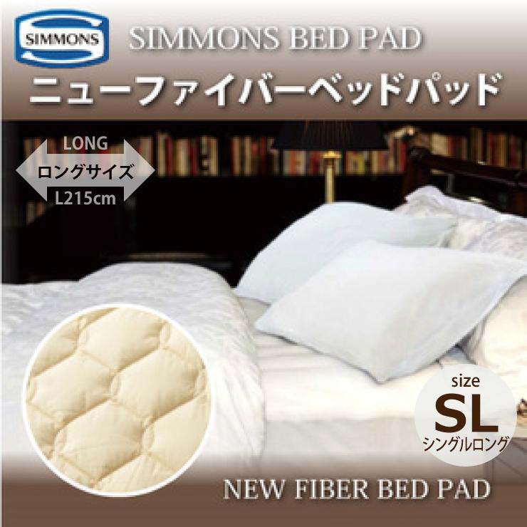 【送料無料】【受注生産】正規販売店 SIMMONS シモンズ | ニューファイバーベッドパッド LG1002 SL シングルロングサイズ シモンズマットレスに最適