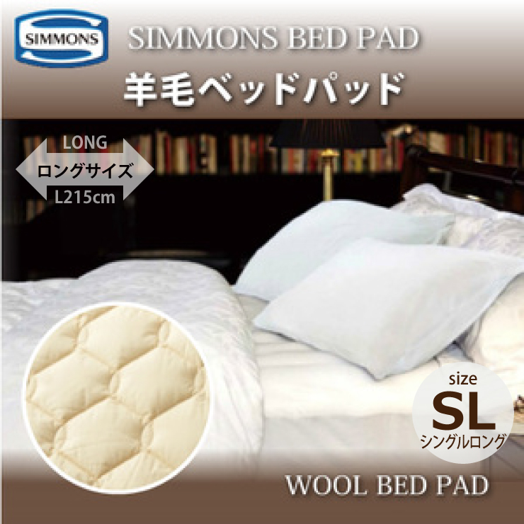 【送料無料】【受注生産】正規販売店 SIMMONS シモンズ | 羊毛(ウール)ベッドパッド WOOL BED PAD LG10010L SL シングルロングサイズ シモンズマットレスに最適