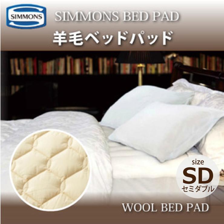 【マラソン限定ポイント超UP中!】【送料無料】正規販売店 SIMMONS シモンズ   羊毛(ウール)ベッドパッド WOOL BED PAD LG1001 SD セミダブルサイズ シモンズマットレスに最適
