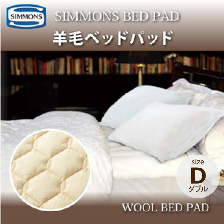 【マラソン限定ポイント超UP中!】【送料無料】正規販売店 SIMMONS シモンズ | 羊毛(ウール)ベッドパッド WOOL BED PAD LG1001 D ダブルサイズ シモンズマットレスに最適