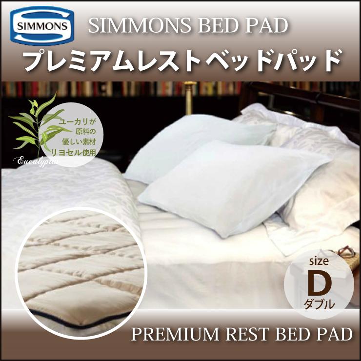 【送料無料】正規販売店 SIMMONS シモンズ | プレミアムレストベッドパッド PREMIUM REST BED PAD LG1501 D ダブルサイズ シモンズマットレスに最適