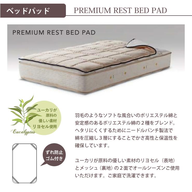 正規販売店 シモンズ プレミアムレストベッドパッド LG1501 SD セミダブルサイズ SIMMONS PREMIUM REST BED PAD シモンズマットレスに最適