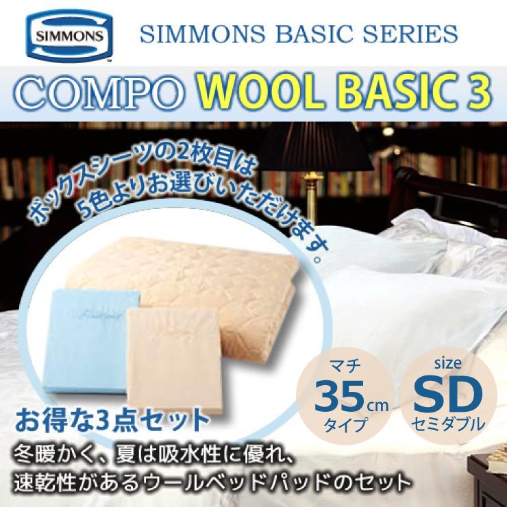 シモンズ 3点セット SD セミダブルサイズ マチ35cm ボックスシーツ&羊毛ベッドパットセット コンポ WOOL BASIC3 LA1004 ツインコレクション・レジェンド・ビューティーレスト SIMMONS 正規販売店