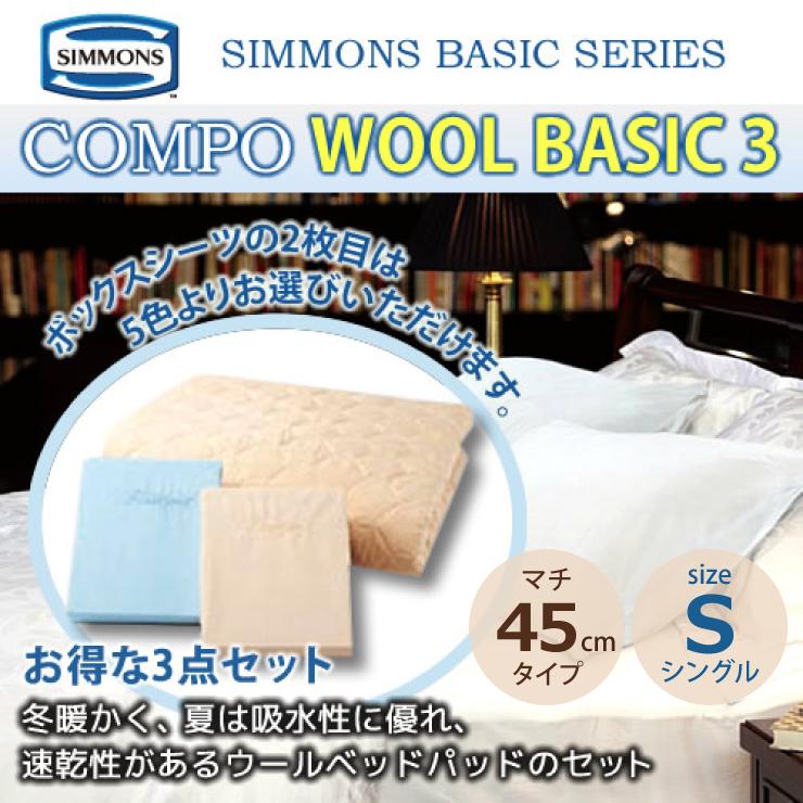 シモンズ 3点セット S シングルサイズ マチ45cmボックスシーツ&羊毛ベッドパットセット コンポ WOOL BASIC3 LA1006 カスタムロイヤル エグゼクティブ 6.5ピロートップ用 SIMMONS 正規販売店
