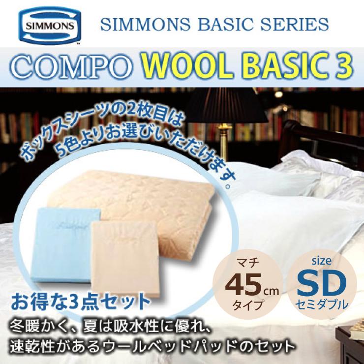 シモンズ 3点セット SD セミダブルサイズ マチ45cmボックスシーツ&羊毛ベッドパットセット コンポ WOOL BASIC3 LA1006 カスタムロイヤル エグゼクティブ 6.5ピロートップ用 SIMMONS 正規販売店