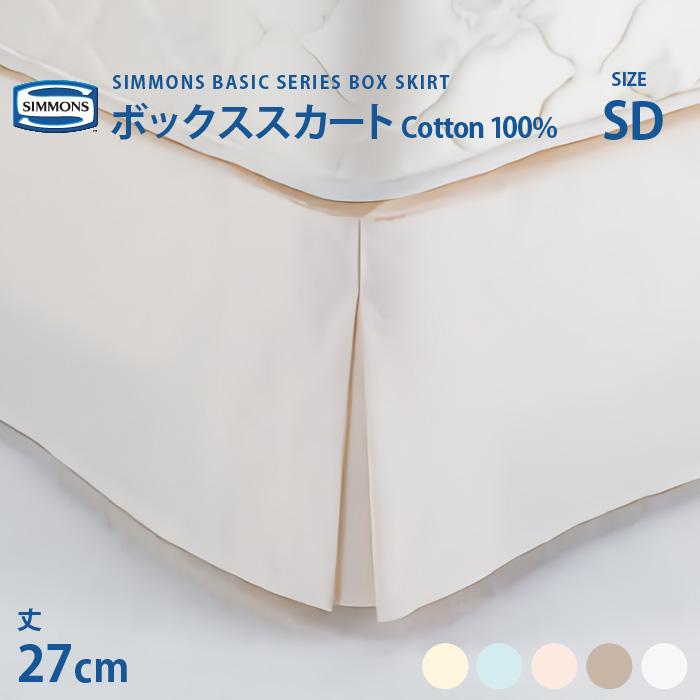 【月末限定クーポン!】【送料無料】正規販売店【受注生産】シモンズ SIMMONS ボックススカート SD セミダブルサイズ 27cm丈 LF0801 ベーシックシリーズ