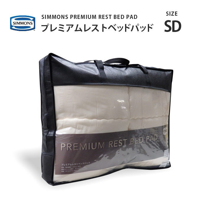 【月末限定クーポン!】【送料無料】正規販売店 シモンズ プレミアムレストベッドパッド LG1501 SD セミダブルサイズ SIMMONS PREMIUM REST BED PAD シモンズマットレスに最適