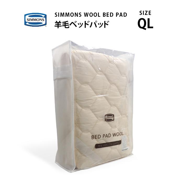 【送料無料】【受注生産】正規販売店 SIMMONS シモンズ | 羊毛(ウール)ベッドパッド WOOL BED PAD LG10010L QL クイーンロングサイズ シモンズマットレスに最適