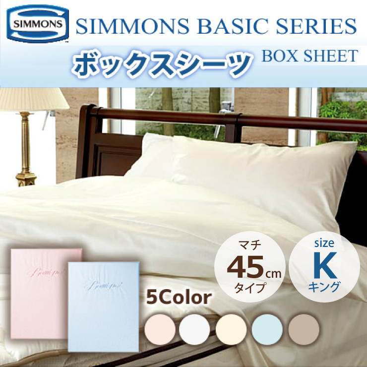 【送料無料】【受注生産】正規販売店 SIMMONS シモンズ ボックスシーツ K キングサイズ マチ45cm LB0805 シモンズマットレスに最適 レジェンド50用 ベーシックシリーズ BOXシーツ マットレスカバー