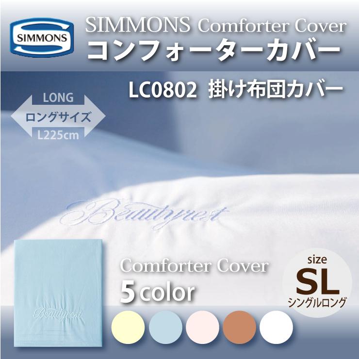 【送料無料】【受注生産】正規販売店 SIMMONS シモンズ | コンフォーターカバー LC0802 SL シングルロングサイズ 掛け布団カバー ベーシックシリーズ