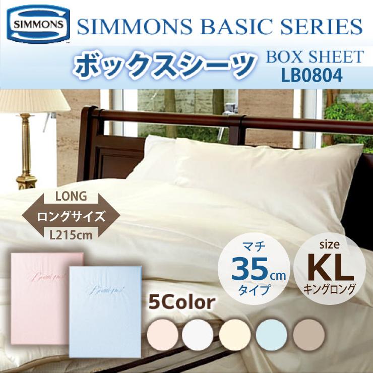 【送料無料】【受注生産】正規販売店 SIMMONS シモンズ ボックスシーツ KL キングロングサイズ マチ35cm LB0804 シモンズマットレスに最適 ベーシックシリーズ BOXシーツ マットレスカバー